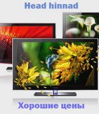 Suur valik televiisoreid hea hinnaga